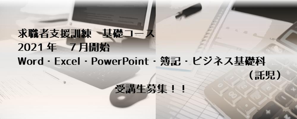 職業 訓練 校 福岡